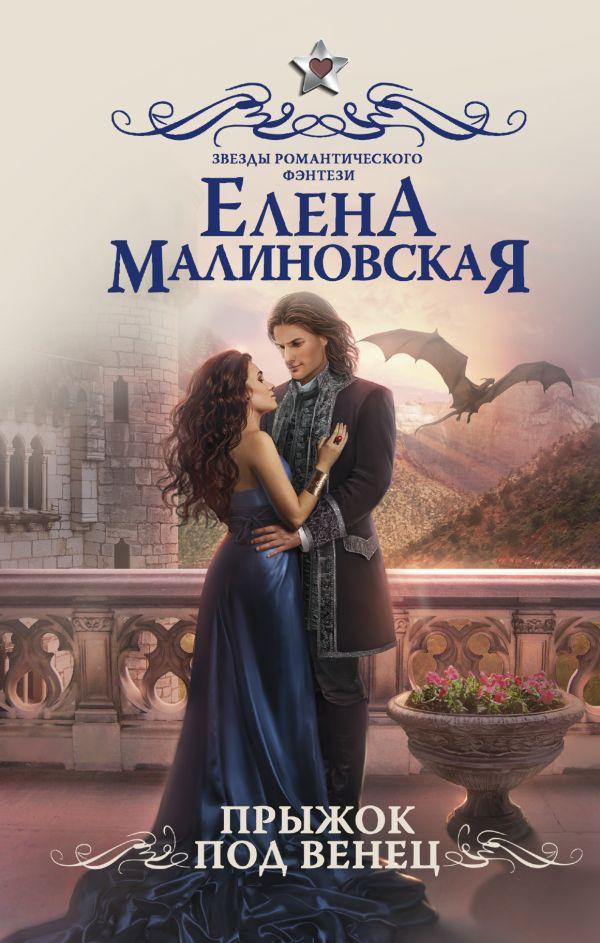 Елена Малиновская «Прыжок под венец»
