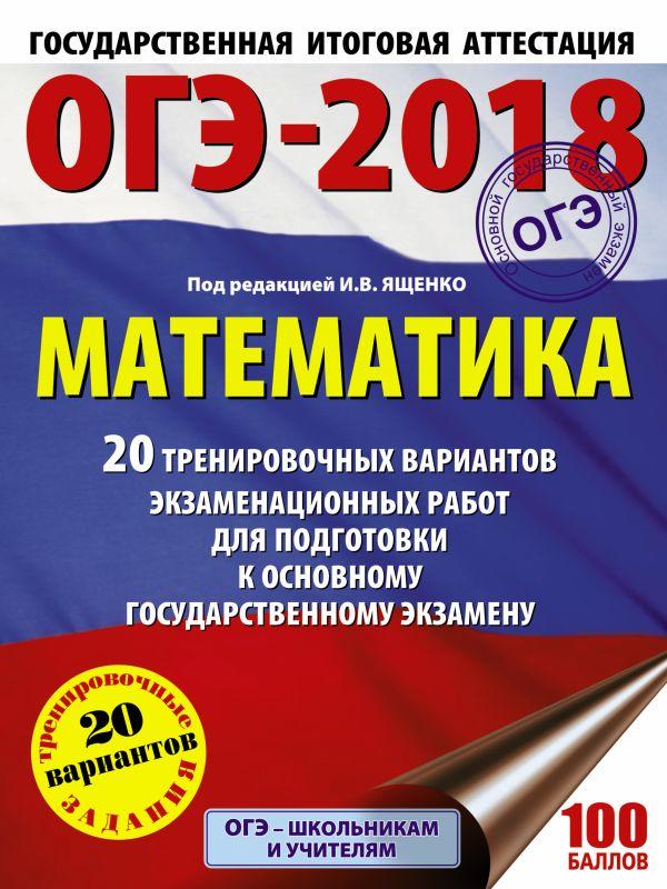 «ОГЭ-2018. Математика. 20 тренировочных вариантов» Под редакцией Ященко