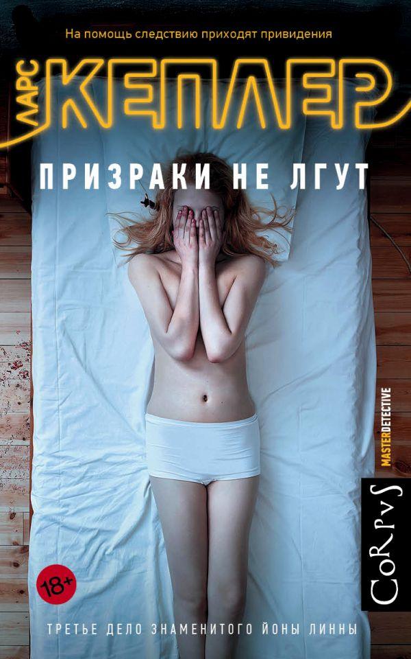 Ларс Кеплер «Призраки не лгут»