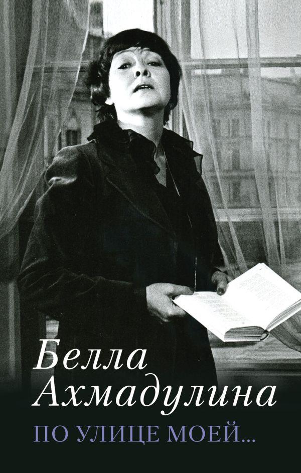 Ахмадулина Б.А. «По улице моей...»