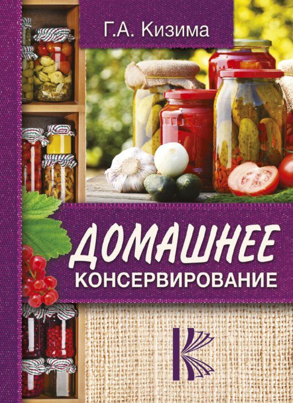 Кизима Г.А. «Домашнее консервирование»