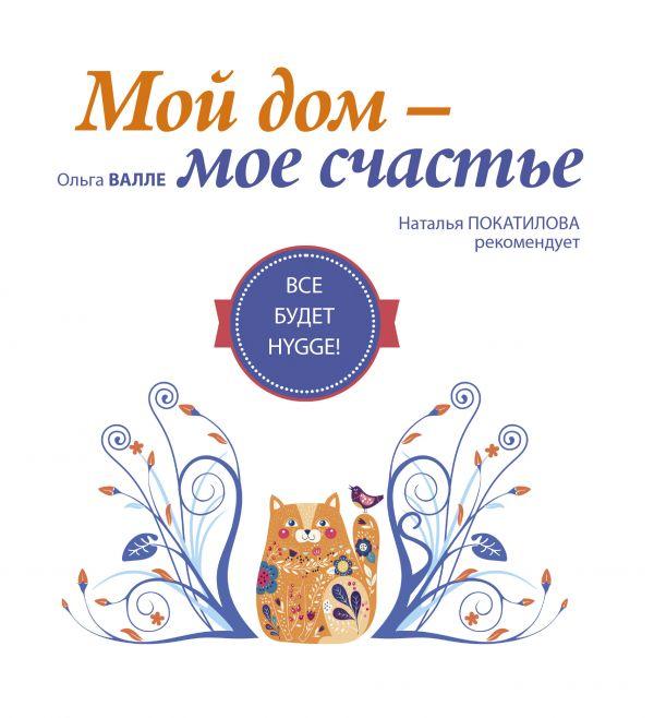 Покатилова Н.А., Валле О.М. «Мой дом - мое счастье: все будет hygge!»