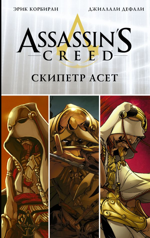 Эрик Корбиран, Джиллали Дефали «Assassin's Creed: Скипетр Асет»