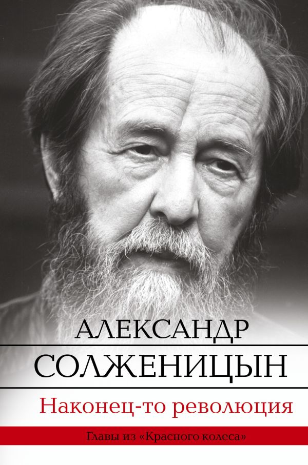 «Наконец-то революция»