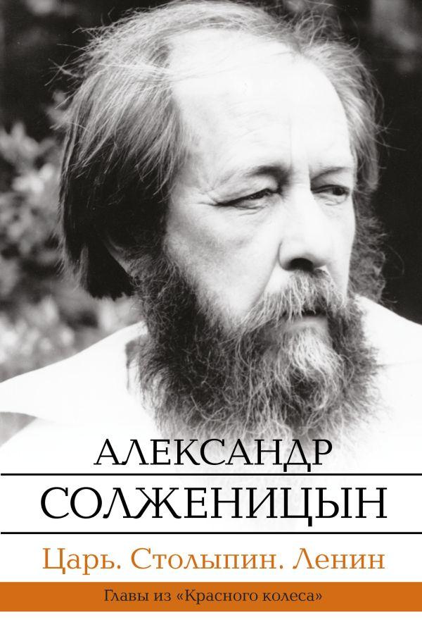 Царь. Столыпин. Ленин