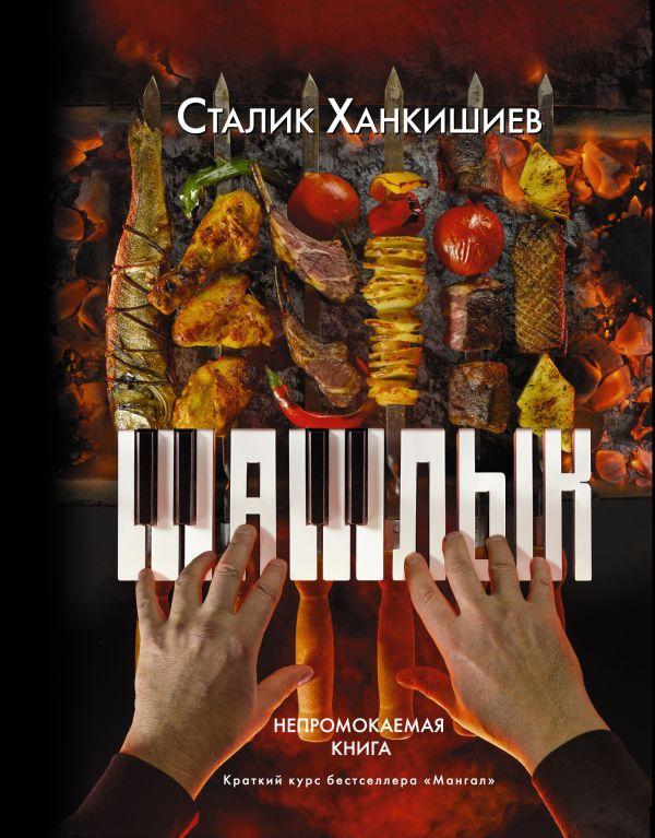 Сталик Ханкишиев «Шашлык. Непромокаемая книга»