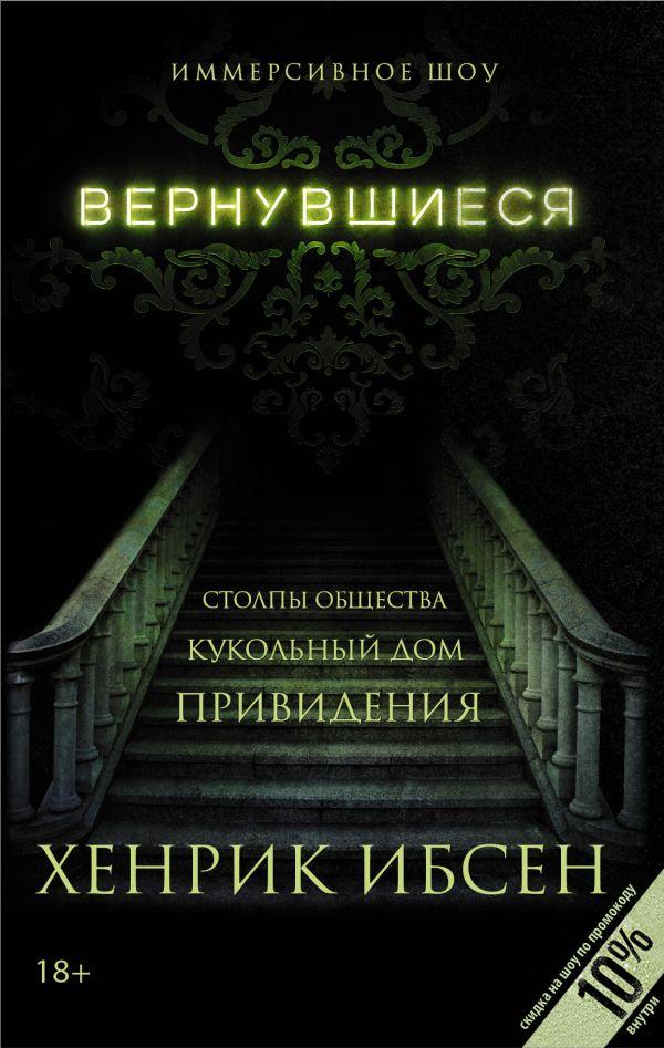 Хенрик Ибсен «Вернувшиеся»