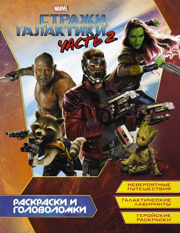 «Стражи Галактики 2. Раскраски и головоломки»