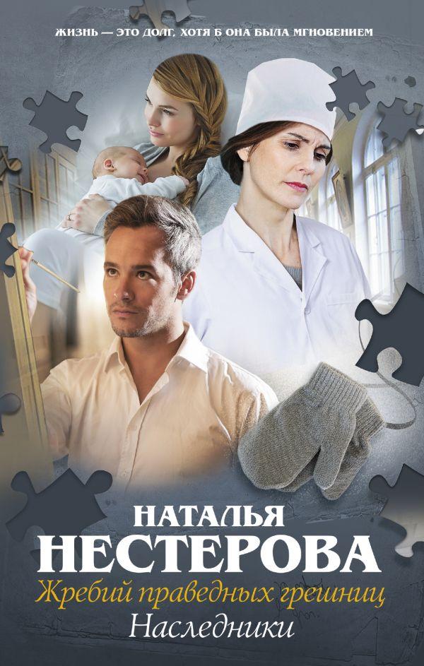Наталья Нестерова «Жребий праведных грешниц. Наследники»