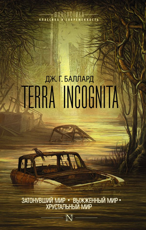 «Terra Incognita»