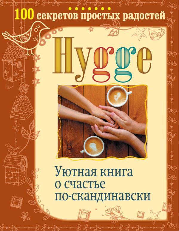 Артур Майбах «Hygge. Уютная книга о счастье по-скандинавски. 100 секретов простых радостей»