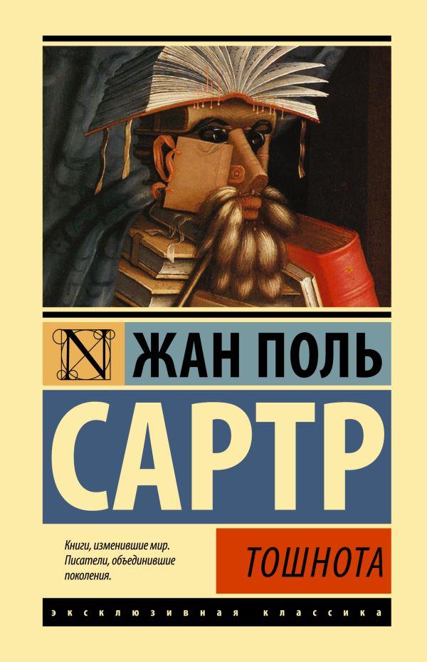 Жан Поль Сартр «Тошнота»