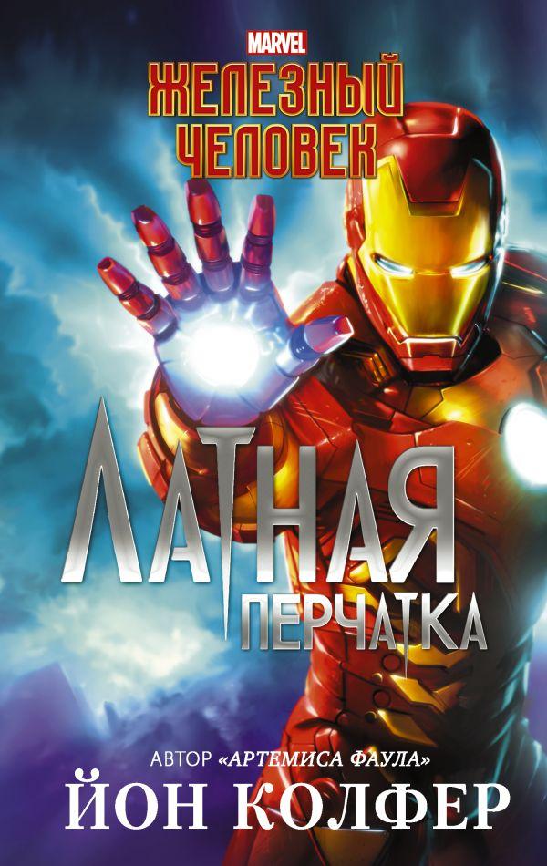 Йон Колфер «Железный Человек: Латная перчатка»