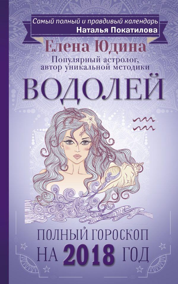 Водолей: полный гороскоп на 2018 год