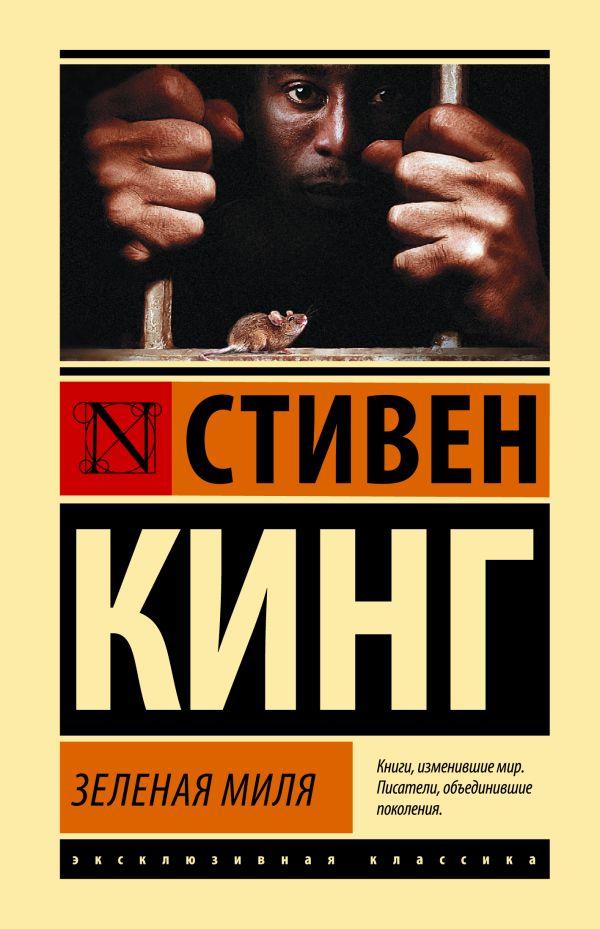 Стивен Кинг «Зеленая миля»