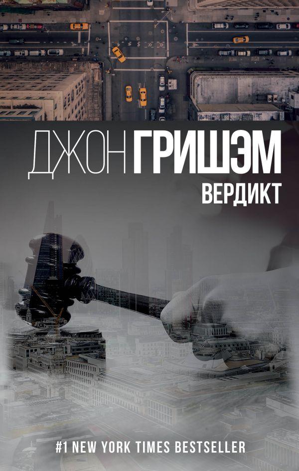 Джон Гришэм «Вердикт»