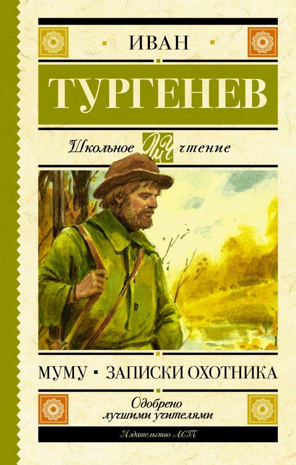 И. С. Тургенев «Муму. Записки охотника»