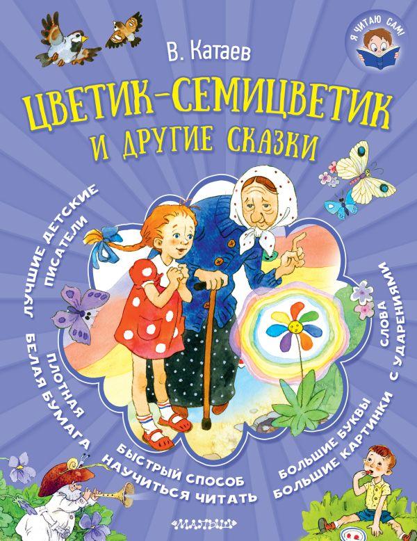 В. Катаев «Цветик-семицветик и другие сказки»