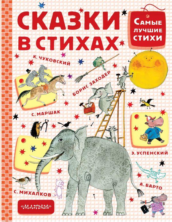 К. Чуковский, С. Маршак, С. Михалков, А. Барто и др. «Сказки в стихах»