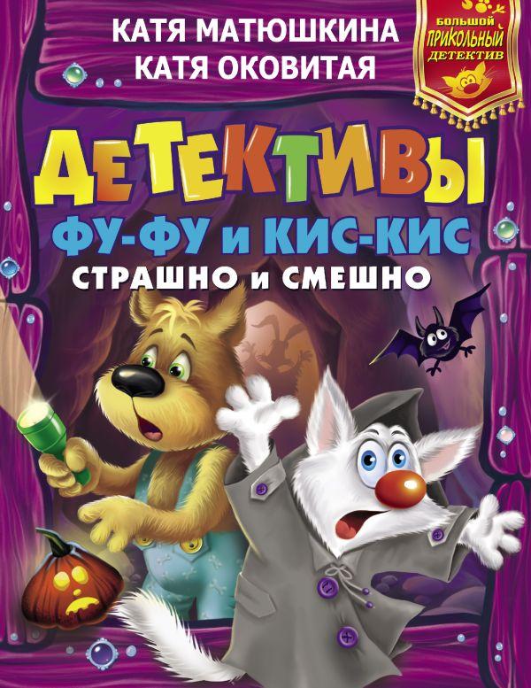 Катя Матюшкина, Катя Оковитая «Детективы Фу-Фу и Кис-Кис. Страшно и смешно»