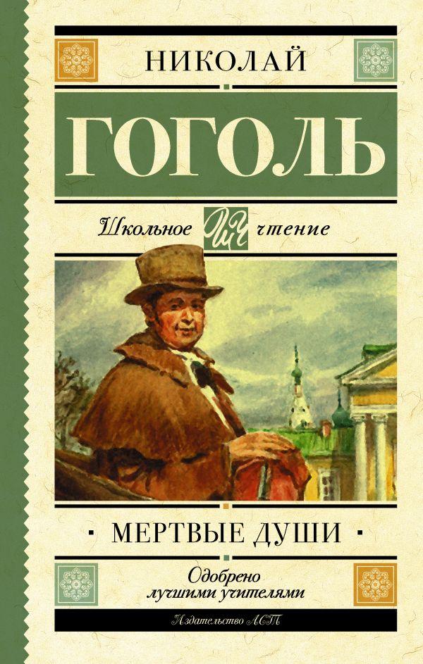 Гоголь Н.В. «Мёртвые души»