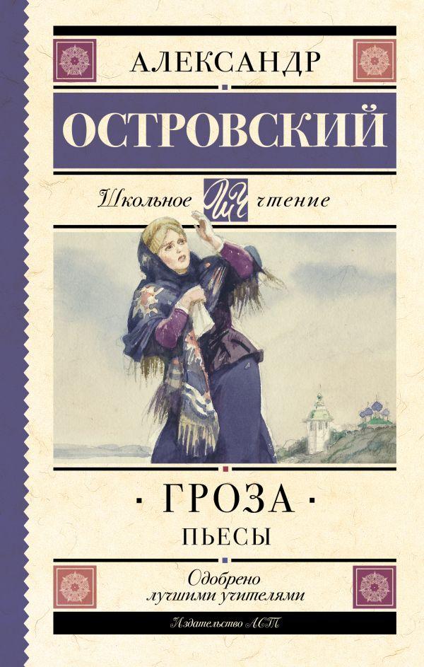 Островский А.Н. «Гроза. Пьесы»
