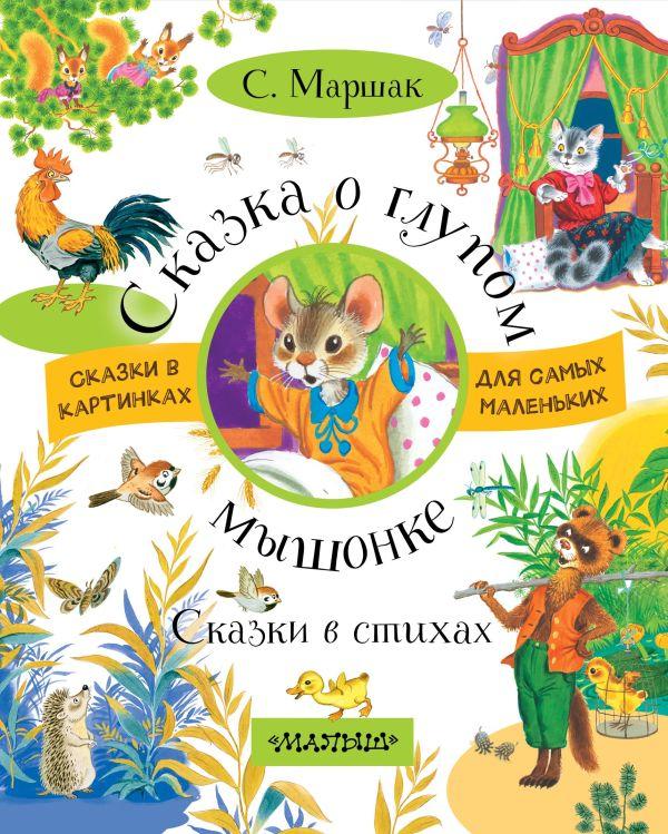 С. Маршак «Сказка о глупом мышонке. Сказки в стихах»