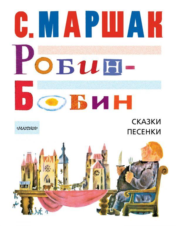 «Робин-Бобин. Сказки, чешские и английские песенки, сказка-пьеса»
