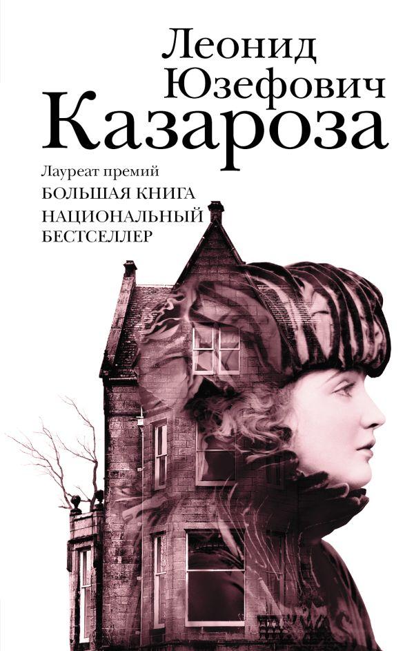 Леонид Юзефович «Казароза»