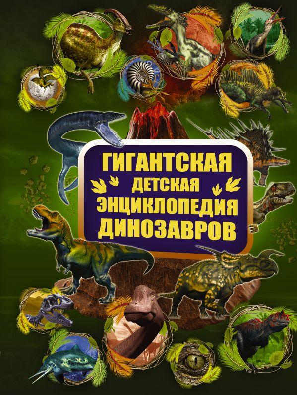 Гигантская детская энциклопедия динозавров