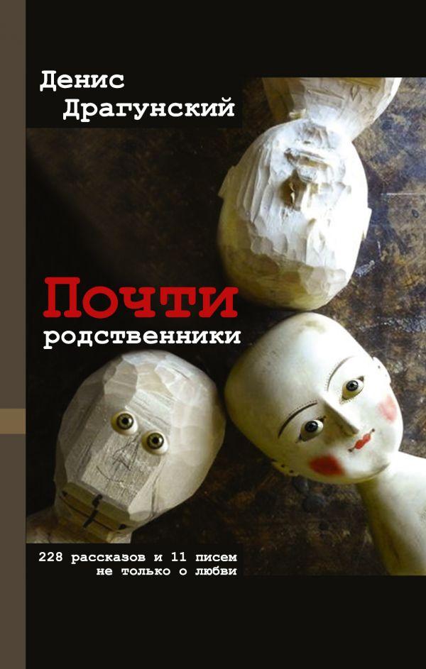Денис Драгунский «Почти родственники»