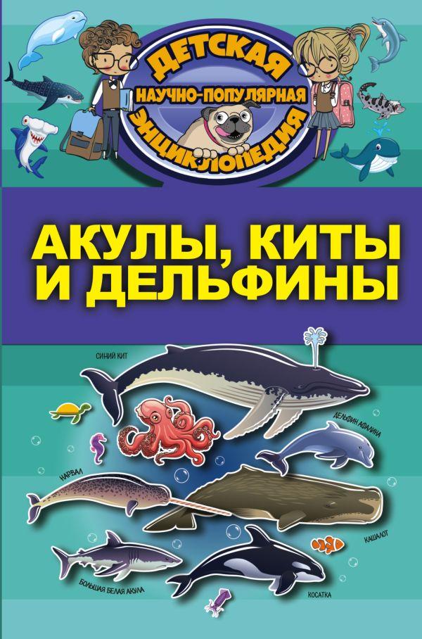 «Акулы, киты, дельфины»