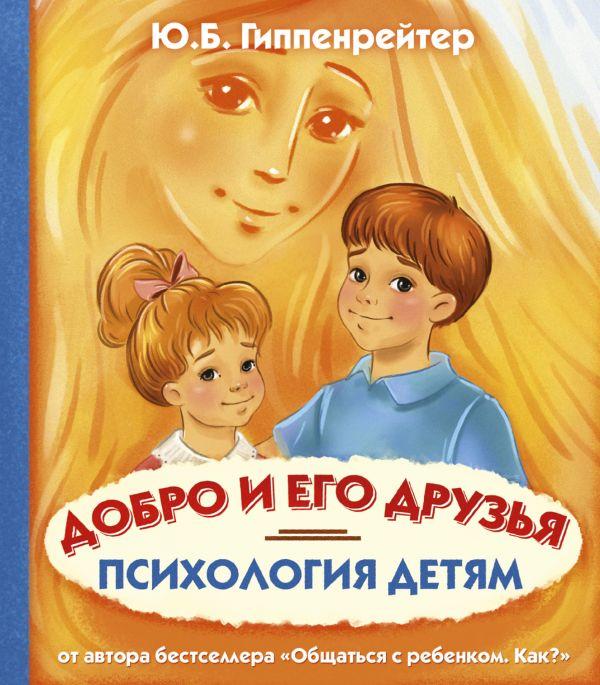 «Психология детям. Добро и его друзья»