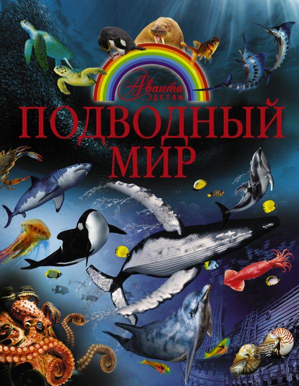 «Подводный мир»