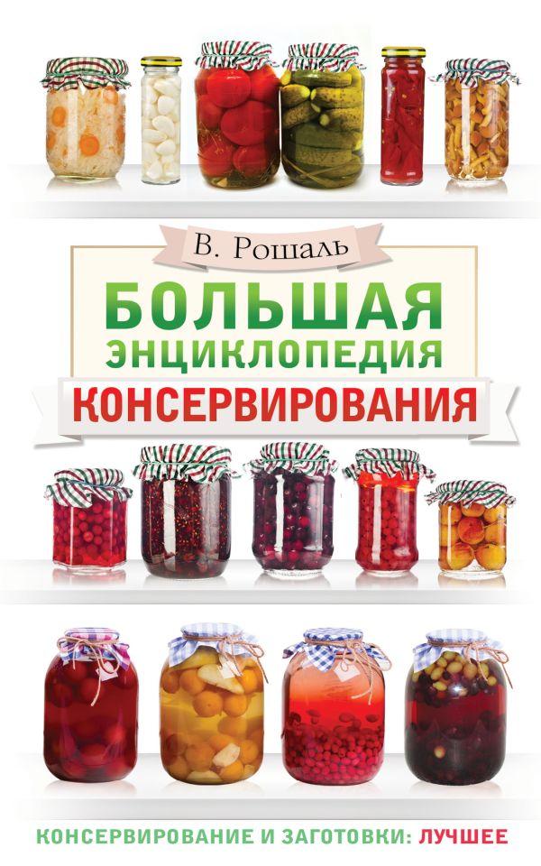 Рошаль В.М. «Большая энциклопедия консервирования»