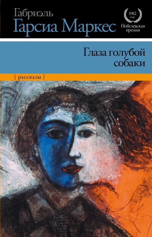 Габриэль Гарсиа Маркес «Глаза голубой собаки (новые переводы нескольких рассказов)»