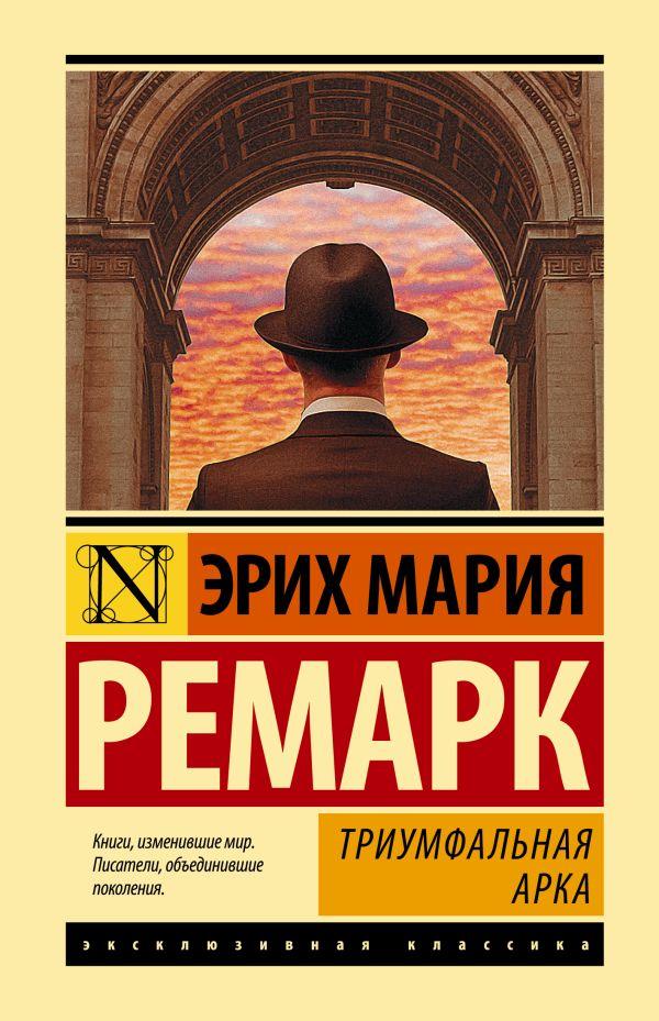 Эрих Мария Ремарк «Триумфальная арка»