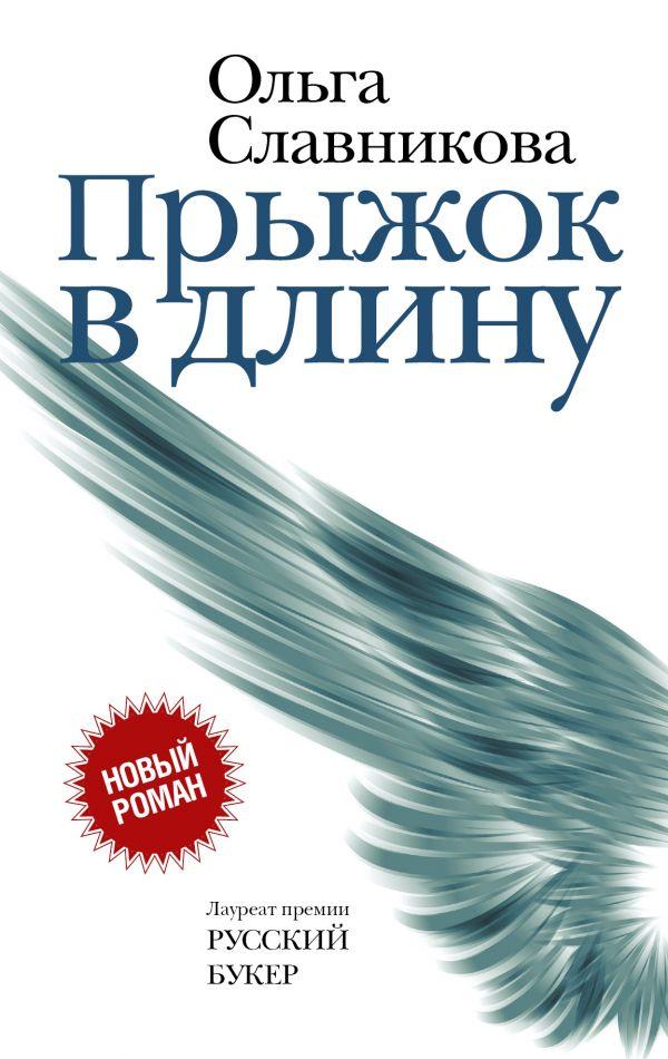 Славникова О.А. «Прыжок в длину»