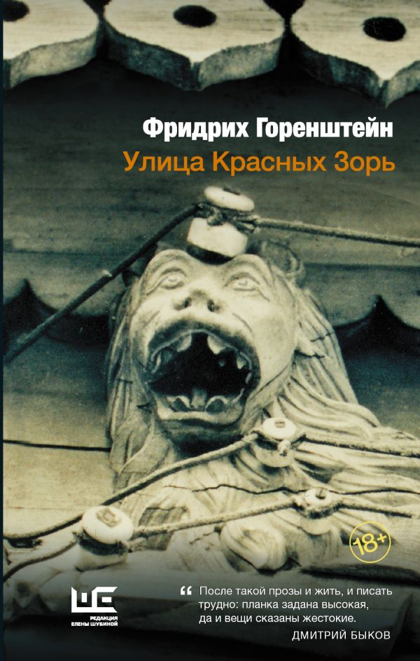 Фридрих Горенштейн «Улица Красных Зорь»