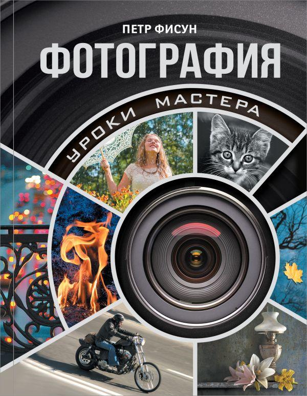 Фисун П.А. «Фотография. Уроки мастера»