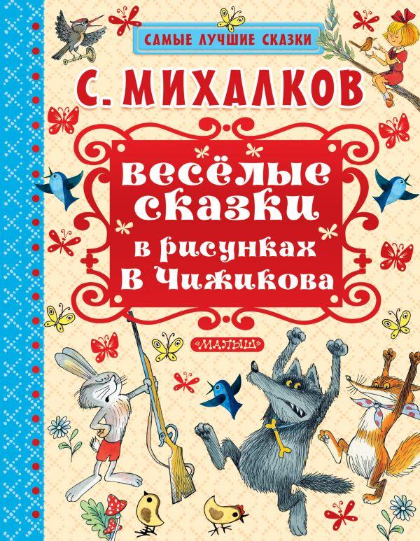 С. Михалков «Весёлые сказки в рисунках В. Чижикова»