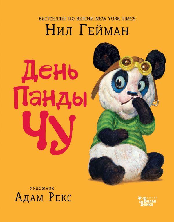 Гейман Нил «День панды Чу»