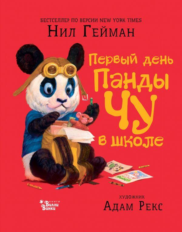 Гейман Нил «Первый день панды Чу в школе»
