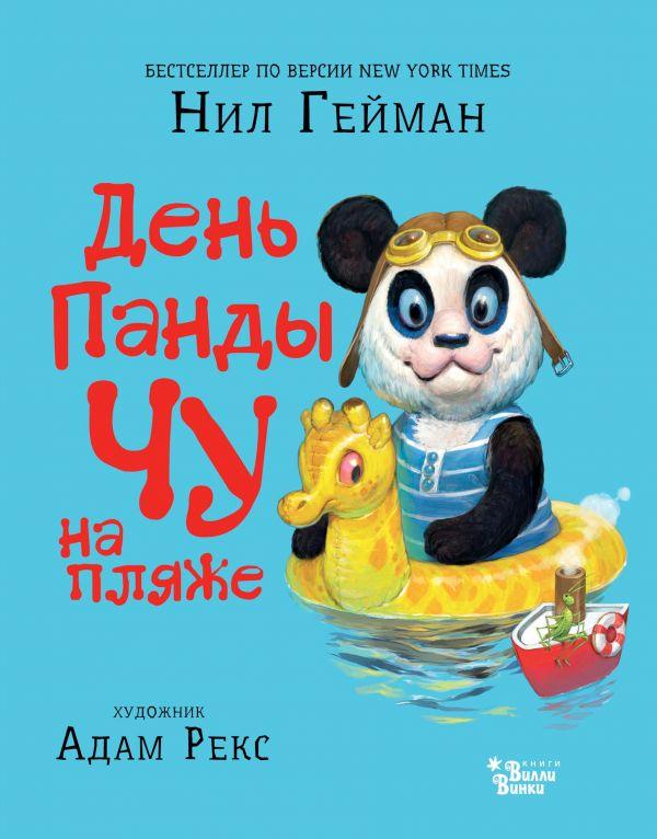 Гейман Нил «День панды Чу на пляже»
