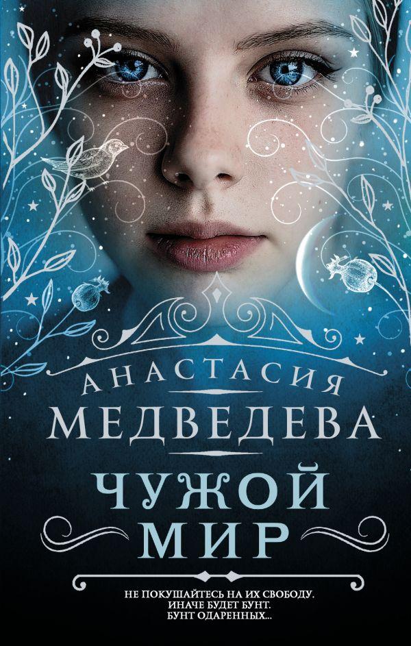 Анастасия Медведева «Чужой мир»