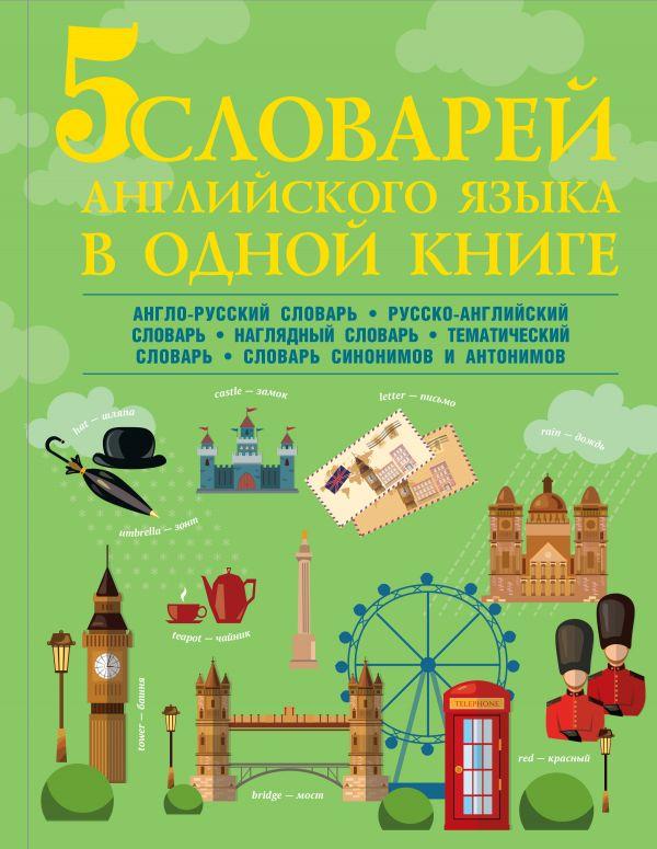 «5 словарей английского языка в одной книге»