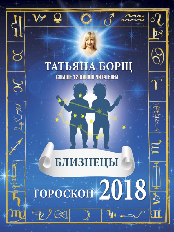 Татьяна Борщ «БЛИЗНЕЦЫ. Гороскоп на 2018 год»