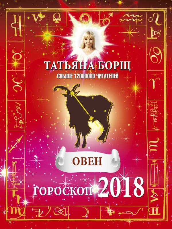Татьяна Борщ «ОВЕН. Гороскоп на 2018 год»