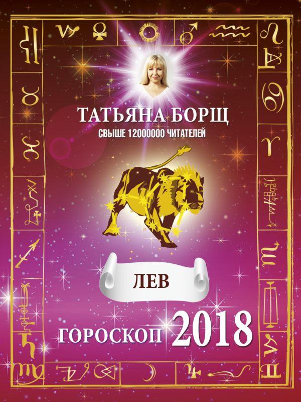 Татьяна Борщ «ЛЕВ. Гороскоп на 2018 год»
