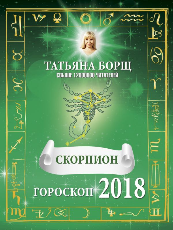 Татьяна Борщ «СКОРПИОН. Гороскоп на 2018 год»